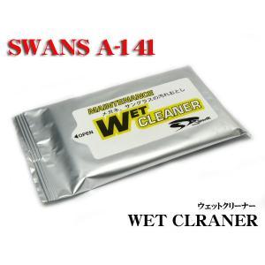 【完売・終了】送料も安心!「メール便(¥100)」特別ご対応商品! SWANS(スワンズ) WET CLEANER(ウェットクリーナー) 10枚入 A-141 a-achi