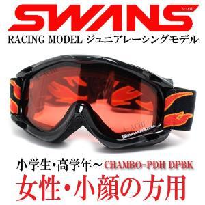 SWANS スワンズ スノーゴーグル ジュニア用 CHAMBO(チャンボ)-PDH DPBK  ディープブラック/偏光ピンク (12歳以上対象)|a-achi