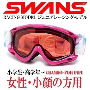 SWANS スワンズ スノーゴーグル ジュニア用 CHAMBO(チャンボ)-PDH PIPI  ピンク×ピンク/偏光ピンク (12歳以上対象)|a-achi