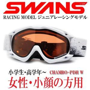 SWANS スワンズ スノーゴーグル ジュニア用 CHAMBO(チャンボ)-PDH W  ホワイト×偏光トライアンバー (12歳以上対象)|a-achi