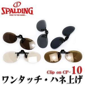 スポルディング クリップオン サングラス CP-10 a-achi