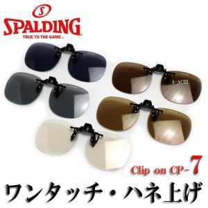 スポルディング クリップオン サングラス CP-7 a-achi