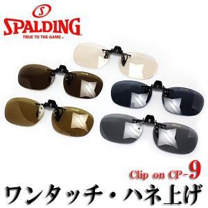 スポルディング クリップオン サングラス CP-9 a-achi