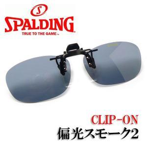 スポルディング クリップオンサングラス CP-9SMK2 偏光スモーク2 a-achi