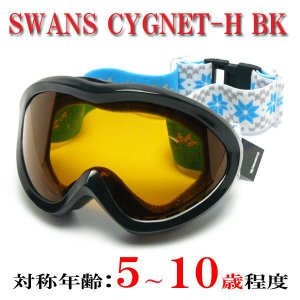 SWANS(スワンズ)スノーゴーグル ジュニア用(5〜10歳程度) CYGNET-H(シグネット) BK-ラウンドバックル 2013 ブラック×オレンジ|a-achi