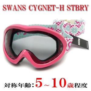 SWANS(スワンズ)スノーゴーグル ジュニア用(5〜10歳程度) CYGNET-H(シグネット) STBRY-ラウンドバックル 2013 ストロベリー×グレイ|a-achi