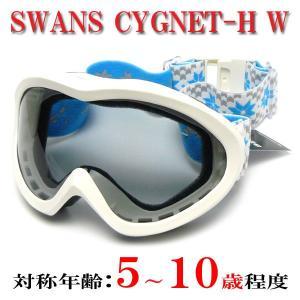 SWANS(スワンズ)スノーゴーグル ジュニア用(5〜10歳程度) CYGNET-H(シグネット) W-ラウンドバックル 2013 ホワイト×グレイ|a-achi