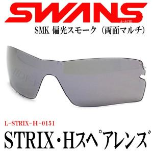 2年間無償修理保証 スワンズ SWANS STRIX H ストリックス用スペアレンズ L-STRIX-H-0151 SM 偏光|a-achi