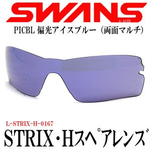 2年間無償修理保証 スワンズ SWANS STRIX H ストリックス用スペアレンズ L-STRIX-H-0167 PICBL 偏光|a-achi