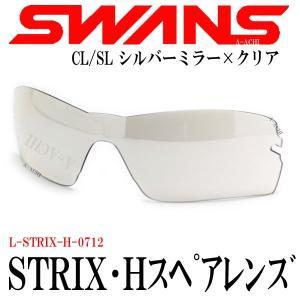 2年間無償修理保証 スワンズ SWANS STRIX H ストリックス用スペアレンズ L-STRIX-H-0712 CL/SL ミラー|a-achi