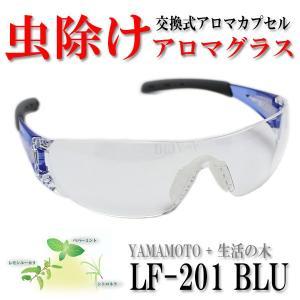 山本光学 虫除けアロマグラス LF-201BL ブルー 【今だけA-ACHIオリジナルソフトケース付】|a-achi