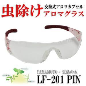 山本光学 虫除けアロマグラス LF-201PIN ピンク 【今だけA-ACHIオリジナルソフトケース付】|a-achi