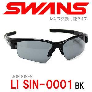 サングラス スワンズ スモーク ライオンシン LI SIN-0001 BK SWANS LION SIN 山本光学 日本製|a-achi