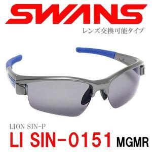 【2015月10月・再入荷予定】スワンズ ライオン・シン LI-SIN-0151 MGMR 偏光スモーク(両面マルチ)|a-achi