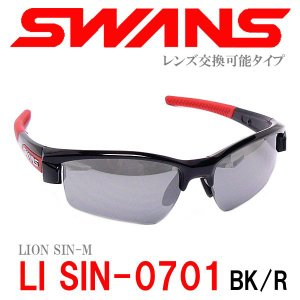 スワンズ ライオン・シン LI-SIN-0701 BK/R シルバーミラー/スモーク|a-achi