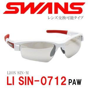スワンズ ライオン・シン LI-SIN-0712 PAW シルバーミラー/クリア|a-achi