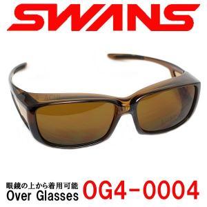 2年間無償修理保証 SWANS スワンズ サングラス OG4-0004 BRCL ブラウン【Newモデル】|a-achi