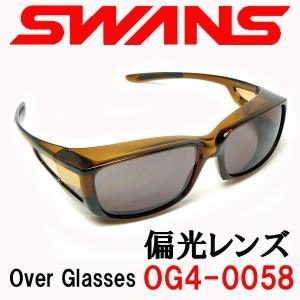 2年間無償修理保証 SWANS スワンズ サングラス OG4-0058 BRCL|a-achi