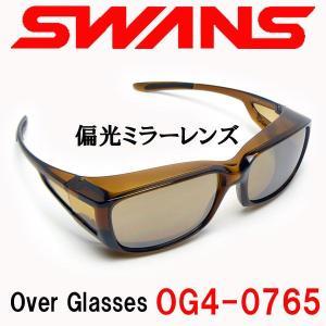 2年間無償修理保証 SWANS スワンズ サングラス OG4-0765 BRCL|a-achi