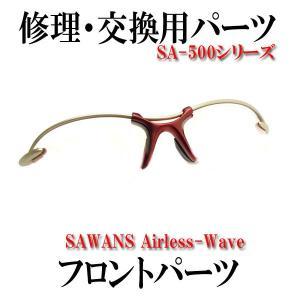 【修理パーツ】:フロントパーツ SWANS Airless-Wave SA-500シリーズ (カラー選択)【SWANS(スワンズ)・修理・交換パーツ】 a-achi