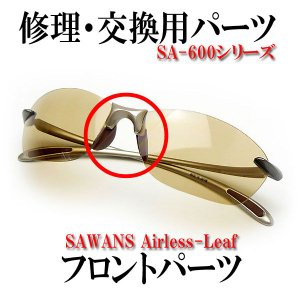 【修理パーツ】:フロントパーツ SWANS Airless-Leaf SA-600シリーズ (カラー選択)【SWANS(スワンズ)・修理・交換パーツ】 a-achi