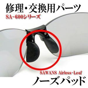 【交換パーツ】:ノーズパッド(2個/組) SWANS Airless-Leaf SA-600シリーズ (カラー選択)【SWANS(スワンズ)・修理・交換パーツ】 a-achi