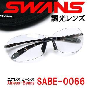 2年間無償修理保証 スワンズ サングラス SABE-0066 DMSM a-achi