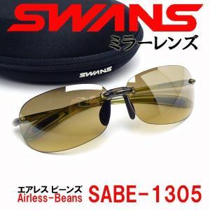 2年間無償修理保証 スワンズ サングラス SABE-1305 OLV|a-achi