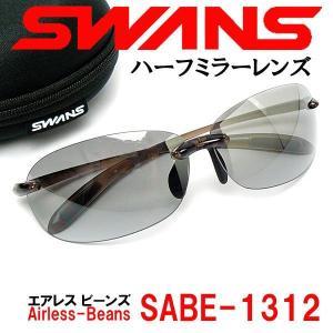 2年間無償修理保証 スワンズ サングラス SABE-1312  BR|a-achi