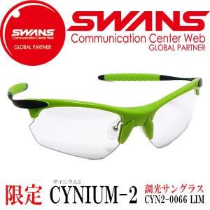 【限定モデル】 スワンズ SC-CYNIUM-2(サイニウム2) CYN2-0066 LIM 調光サングラス ライムグリーン/調光レンズ|a-achi