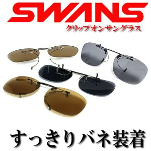 スワンズ クリップオンサングラス SCP-2|a-achi