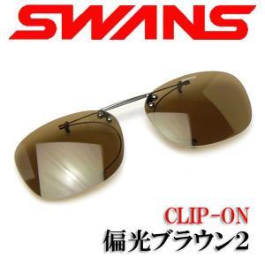 SWANS スワンズ クリップオン サングラス SCP-2 BR2 偏光ブラウン2  a-achi