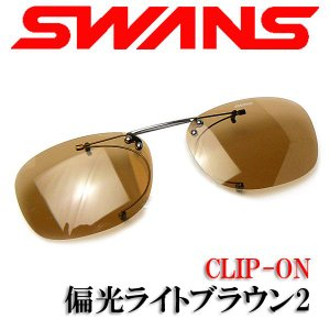 SWANS スワンズ クリップオン サングラス SCP-2 LBR2 偏光ライトブラウン2 |a-achi