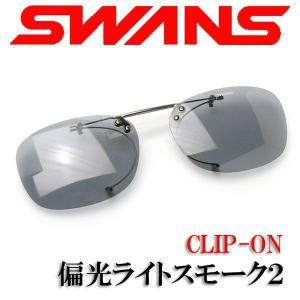 SWANS スワンズ クリップオン サングラス SCP-2 LSMK2 偏光ライトスモーク2 a-achi