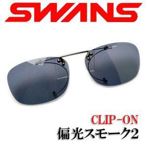 SWANS スワンズ クリップオン サングラス SCP-2 SMK2 偏光スモーク2 a-achi