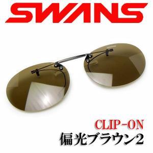 SWANS スワンズ クリップオン サングラス SCP-3 BR2 偏光ブラウン2|a-achi
