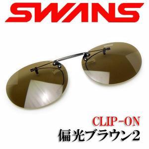 SWANS スワンズ クリップオン サングラス SCP-3 BR2 偏光ブラウン2 a-achi
