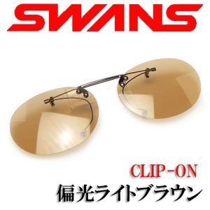 SWANS スワンズ クリップオン サングラス SCP-3 LBR  偏光ライトブラウン a-achi