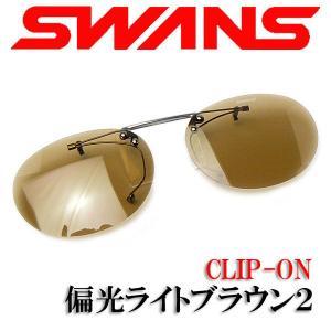 SWANS スワンズ クリップオン サングラス SCP-3 LBR2 偏光ライトブラウン2|a-achi