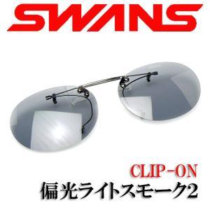 SWANS スワンズ クリップオン サングラス SCP-3 LSMK2  偏光ライトスモーク2|a-achi