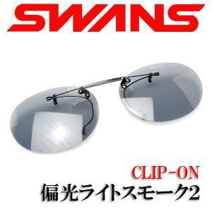 SWANS スワンズ クリップオン サングラス SCP-3 LSMK2  偏光ライトモーク2 a-achi