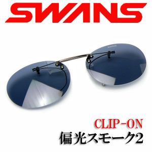 SWANS スワンズ クリップオン サングラス SCP-3 SMK2 偏光スモーク2|a-achi