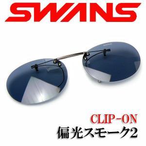 SWANS スワンズ クリップオン サングラス SCP-3 SMK2 偏光スモーク2 a-achi