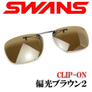 SWANS スワンズ クリップオン サングラス SCP-4 BR2 偏光ブラウン2 山本光学|a-achi