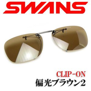 SWANS スワンズ クリップオン サングラス SCP-4 BR2 偏光ブラウン2 山本光学 a-achi