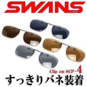 スワンズ クリップオンサングラス SCP-4 a-achi
