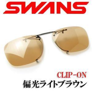 SWANS スワンズ クリップオン サングラス SCP-4 LBR  偏光ライトブラウン a-achi