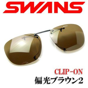 SWANS スワンズ クリップオン サングラス SCP-5 BR2 偏光ブラウン2 山本光学 a-achi