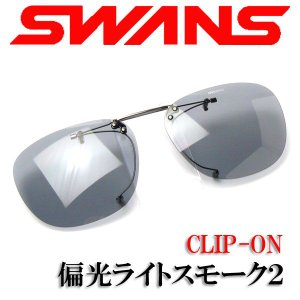 SWANS スワンズ クリップオン サングラス SCP-5 LSMK2 偏光ライトスモーク2 山本光学|a-achi