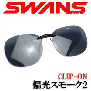 SWANS スワンズ クリップオン サングラス SCP-11 SMK2 偏光スモーク2|a-achi